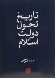 تاریخ تحول دولت اسلام