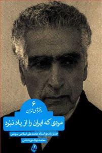 مردی که ایران را از یاد نبرد