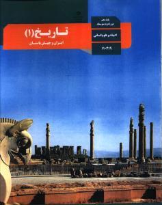 کتاب درسی تاریخ ایران و جهان باستان 1