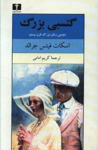 گتسبی بزرگ دومین رمان بزرگ قرن بیستم