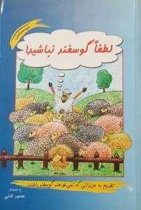لطفا گوسفند نباشید!