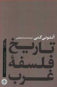 تاریخ فلسفه غرب فلسفه در جهان جدید 4