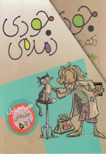 جودی دمدمی مجموعه اول جلدهای 1تا 5