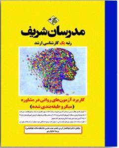 کاربرد آزمون های روانی در مشاوره(میکرو طبقه بندی)کارشناسی ارشد