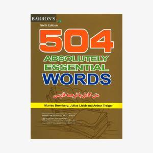504 واژه کاملا ضروری