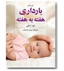 متن کامل بارداری هفته به هفته