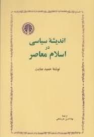 اندیشه سیاسی در  اسلام معاصر