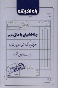 چله نشینی با متن عربی