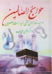 حوائج الصالحین(ادعیه نماز های مستحبی زیارات معصومین و ذکر های مجرب)