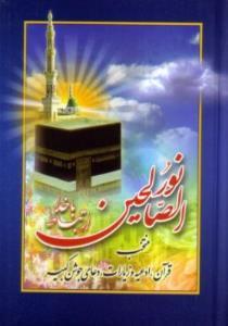 نور الصالحین(منتخب قرآن ادعیه و زیارات دعای جوشن کبیر)