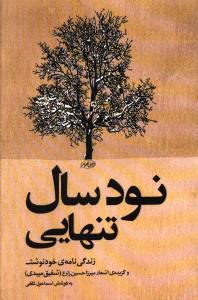 نود سال تنهایی (زندگی نامه ی خود نوشت و گزیده اشعار میرزا حسین زارع(شفیق میبدی))