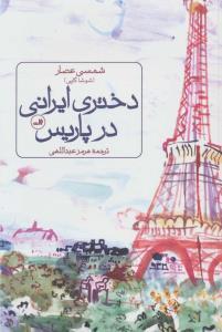 دختری ایرانی در پاریس
