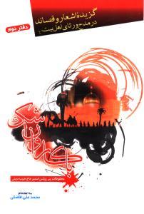 با کاروان اشک (گزیده اشعار و قصائد در مدح و رثای اهل بیت) دفتر دوم محفوظات پیر روشن ضمیر حاج حبیب مبینی
