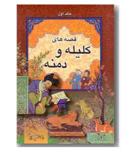 قصه های کلیله ودمنه جلد اول