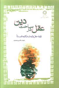 عقل در ساحت دین (رابطه عقل و ایمان در آثار ملاصدرا