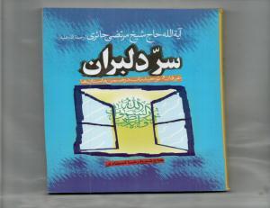 سر دلبران (آیه الله حاج شیخ مرتضی حائری) عرفان و توحید ناب در ضمن داستان ها