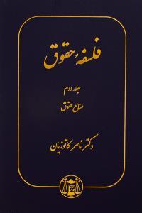 فلسفه حقوق جلد دوم