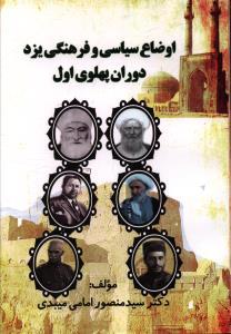 اوضاع سیاسی و فرهنگی یزد دوران پهلوی اول