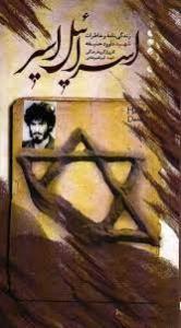 اسرائیل اسیر