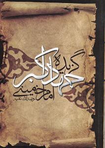 گزیده جهاد اکبر امام خمینی