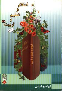 اسلام و تعلیم و تربیت ج2
