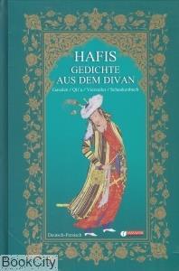دیواند حافظ به زبان آلمانی-فارسی