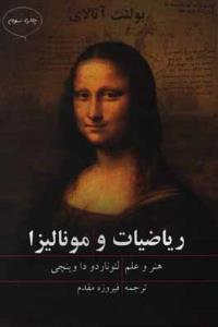 ریاضیات و مونالیزا هنر و علم لئوناردو داوینچی