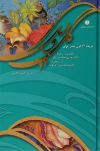 گل و بلبل گزیده 12 قرن شعر ایران