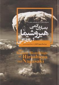 بمباران اتمی هیروشیما و ناگازاکی  چشم اندازهایی از تاریخ معاصر جهان 2