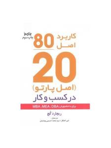 کاربرد اصل 80 20 اصل پارتو در کسب وکار