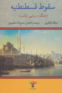 سقوط قسطنطنیه (جنگ دریایی لپانت)