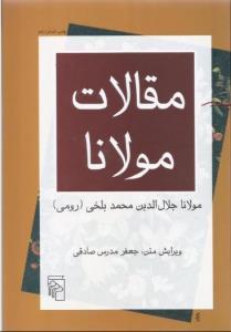 مقالات مولانا  (فیه مافیه)