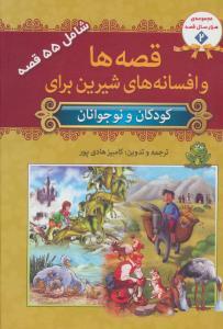 قصه ها و افسانه های شیرین برای کودکان و نوجوانان