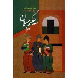 سه حکیم مسلمان