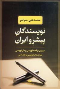 نویسندگان پیشرو ایران مروری بر قصه نویسی رمان نویسی نمایشنامه نویسی و نقد ادبی