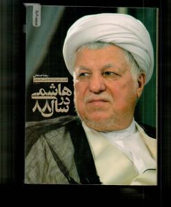 هاشمی در سال 88 (گزارش مواضع هاشمی رفسنجانی در سال 88)