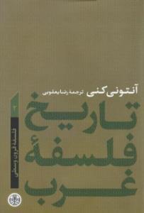 تاریخ فلسفه غرب فلسفه قرون وسطی 2