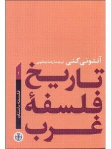 تاریخ فلسفه غرب  فلسفه باستان 1