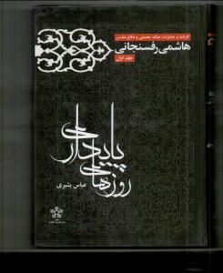 روزهای پایداری (کارنامه و خاطرات جنگ تحمیلی و دفاع مقدس هاشمی رفسنجانی