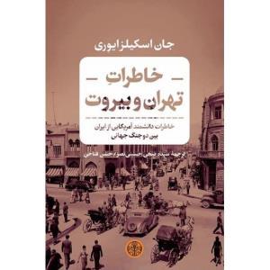 خاطرات تهران وبیروت خاطرات دانشمند آمریکایی از ایران