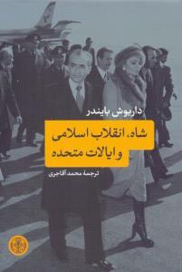 شاه انقلاب اسلامی وایالات متحده