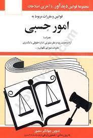 قوانین ومقررات مربوط به امور حسبی