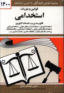قوانین و مقررات استخدامی قانون مدیریت خدمات کشوری