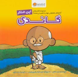 این منم گاندی مجموعه کتاب های آدم های معمولی جهان را تغییر می دهند!