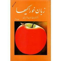 زبان خوراکیها جلد دوم