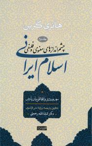 چشم اندازهای معنوی وفلسفی اسلام ایرانی جلددوم