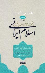 چشم اندازهای معنوی وفلسفی اسلام ایرانی  بخش اول جلدچهارم