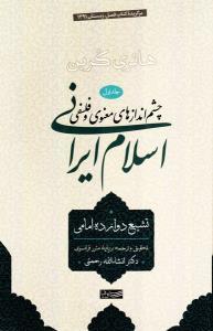 چشم اندازهای معنوی وفلسفی اسلام ایرانی جلداول