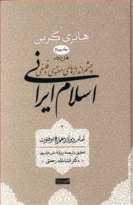چشم اندازهای معنوی و فلسفی اسلام ایرانی بخش دوم جلدچهارم
