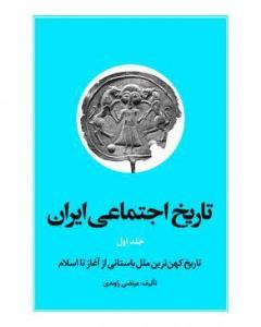 تاریخ اجتماعی ایران جلد اول تاریخ کهن ترین ملل باستانی از آغاز تااسلام